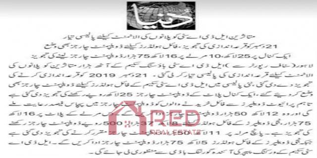 LDA City Lahore Balloting 2019 –  Latest Update
