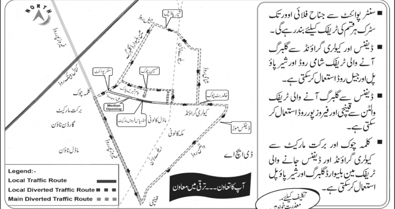 Alternate Route For Firdous Market Underpass Project